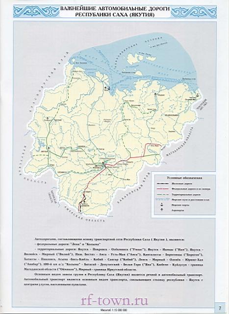 Карта Якутии автомобильная.