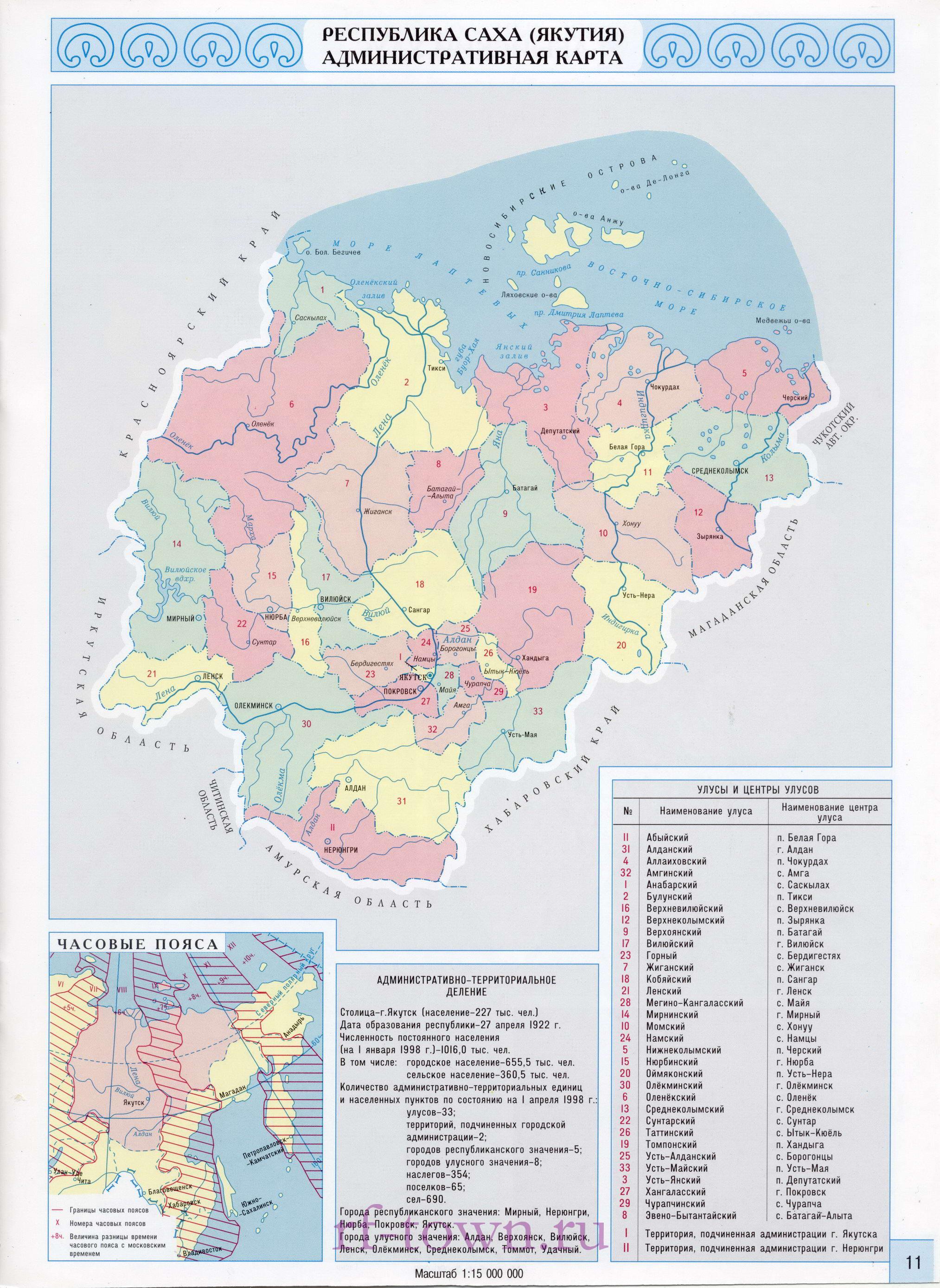 Подробная карта Сахи Якутии с улицами и домами