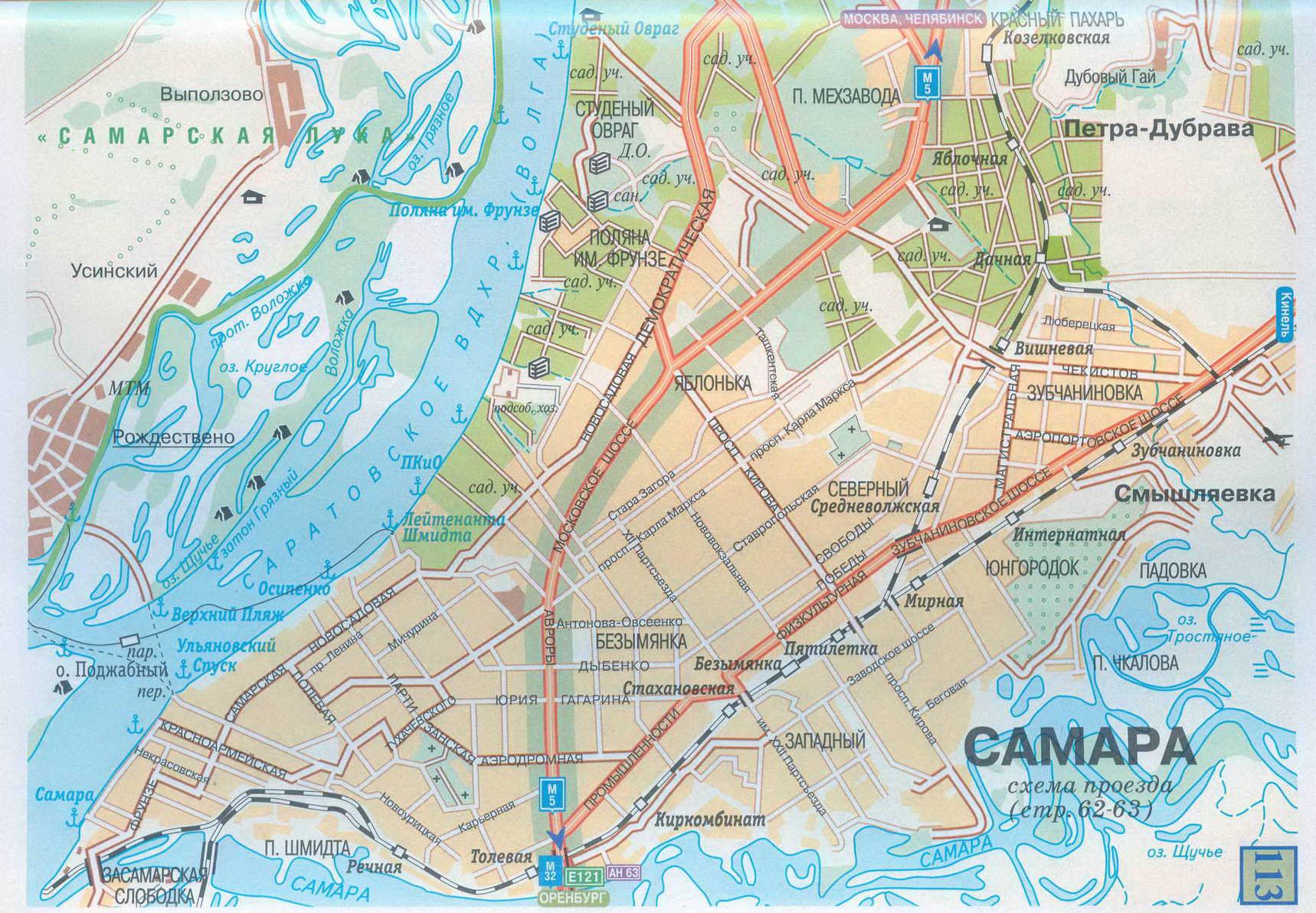 Подробная карта города Самара с названиями улиц и схемой проезда грузового транспорта.