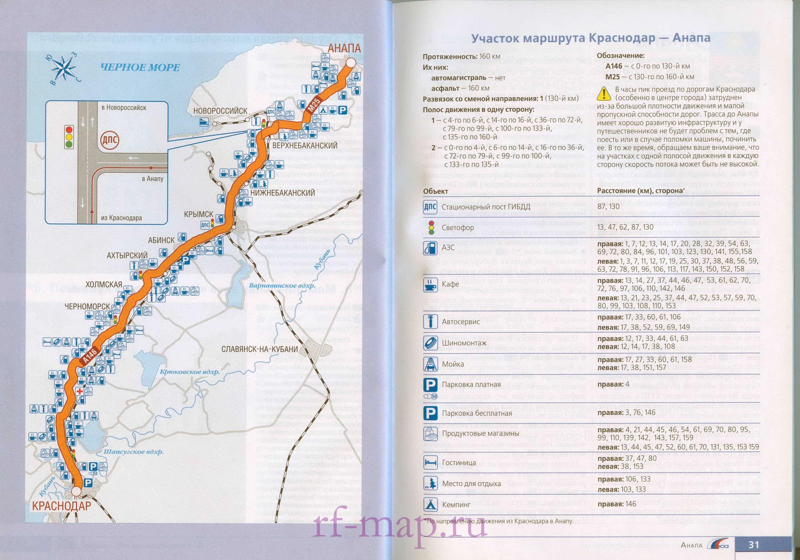 Подробная карта схема автомобильной дороги от Краснодара до Анапы.