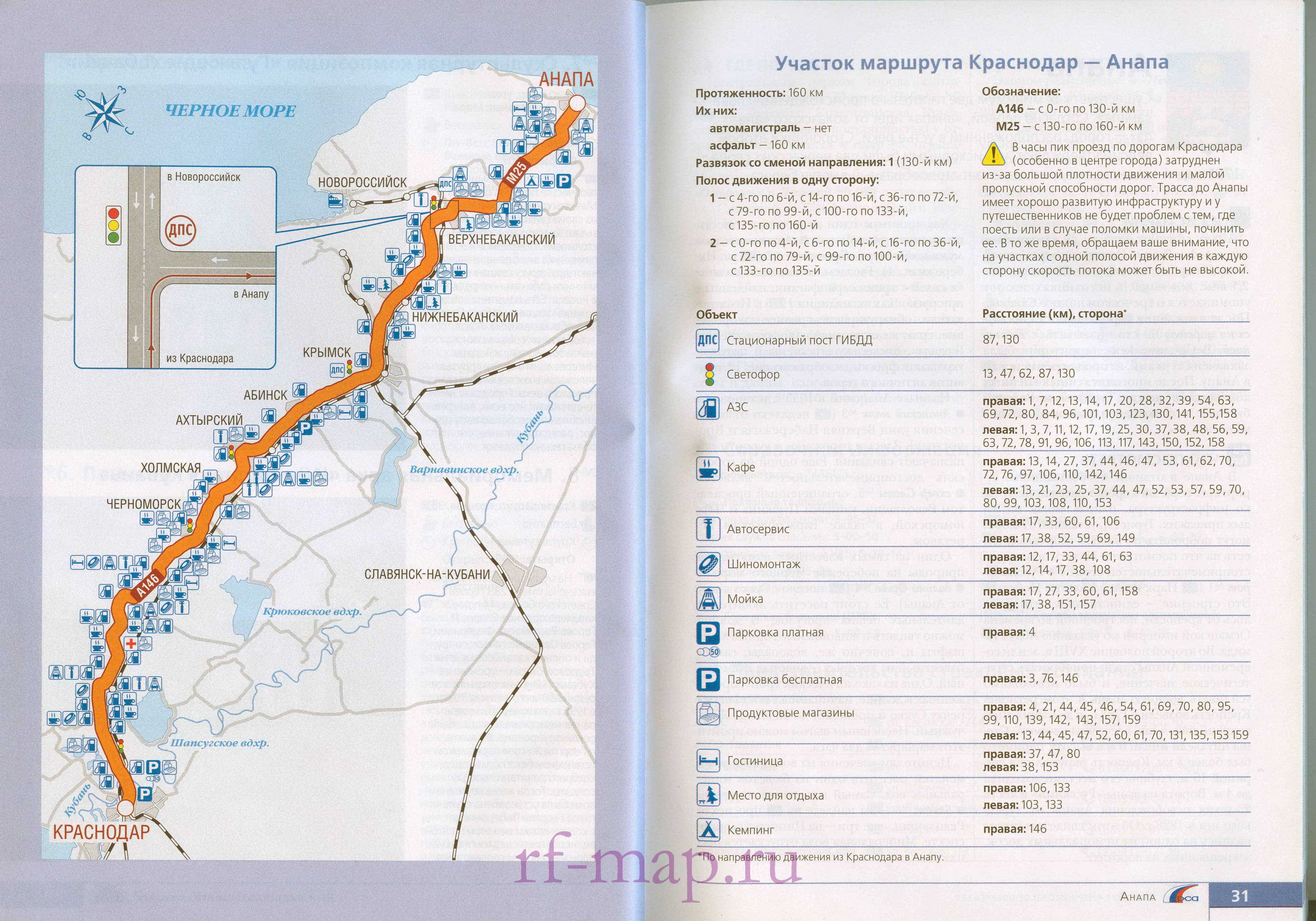Анапа погода  Прогноз погоды AccuWeather для Краснодар и