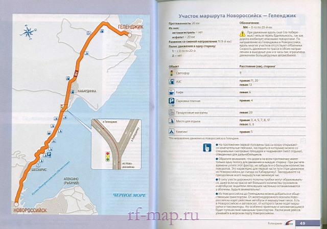 Новороссийск-Геленджик карта