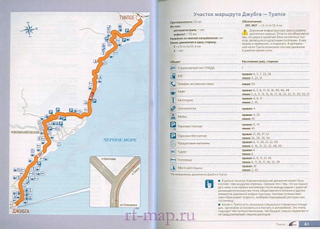 Подробная карта схема и