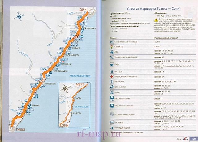 Карта схема маршрута от туапсе до сочи